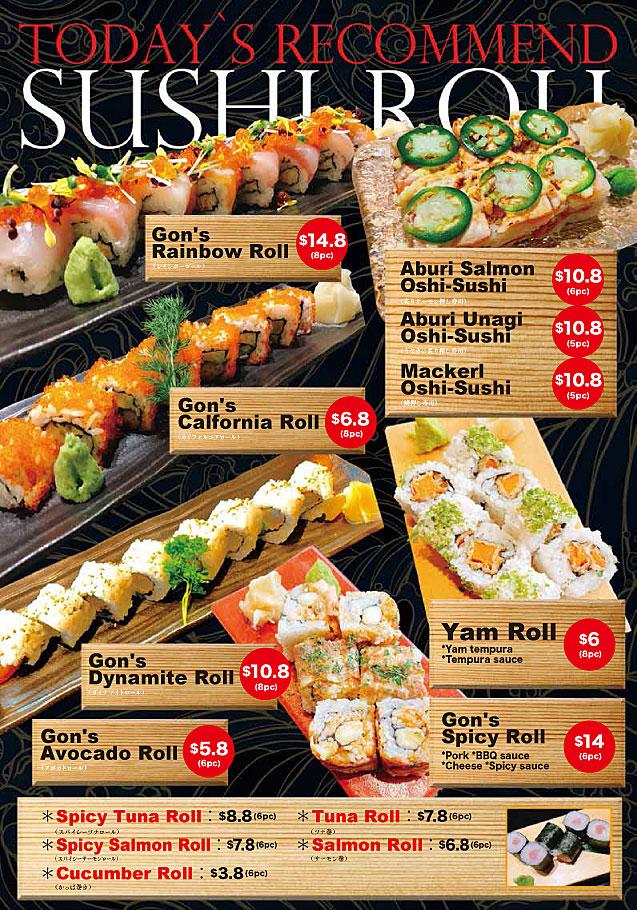 おすすめ寿司ロール