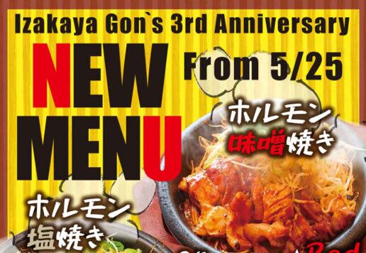 IzakayaGon's 3rd Anniversary NEW MENU Hormone